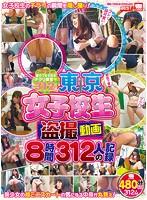 東京女子校生盗撮動画 8時間 312人の記録 ダウンロード