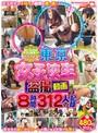 東京女子校生盗撮動画 8時間 312人の記録
