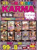 ヌキどころ一気に見せます! KARMA総集編 vol.21 ダウンロード