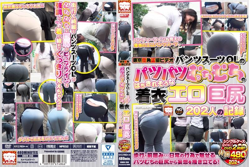 東京街角盗撮ビデオ パンツスーツOLのパッツパツむっちむちのはちきれそうな着衣エロ巨尻202人の記録