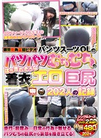 東京街角盗撮ビデオ パンツスーツOLのパッツパツむっちむちのはちきれそうな着衣エロ巨尻202人の記録 ダウンロード