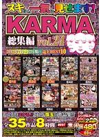 ヌキどころ一気に見せます! KARMA総集編 vol.24 ダウンロード
