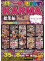 ヌキどころ一気に見せます! KARMA総集編 vol.24