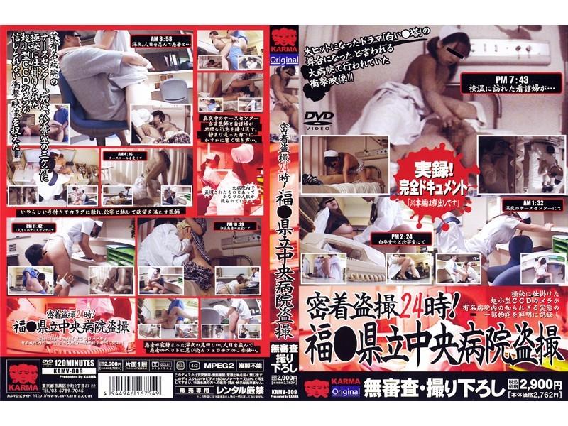 密着盗撮24時!福●県立中央病院盗撮
