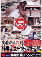 (krmv009)[KRMV-009] 密着盗撮24時!福●県立中央病院盗撮 ダウンロード