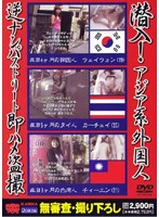 (krmv010)[KRMV-010] 潜入!アジア系外国人 逆ナンパストリート即ハメ盗撮 ダウンロード