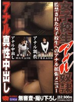 (krmv012)[KRMV-012] 女子校生アナル奴隷 アナル真性中出し ダウンロード