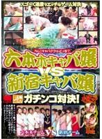 No.1キャバクラはどっち? 六本木キャバ嬢vs新宿キャバ嬢 ガチンコ対決! ダウンロード