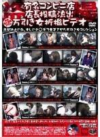 (krmv051)[KRMV-051] 有名コンビニ店店長投稿流出 万引き女折檻ビデオ ダウンロード