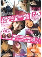 月刊素人CLUB ギャルまんGET Vol.1 ダウンロード