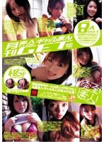 月刊素人CLUB ギャルまんGET Vol.5 ダウンロード