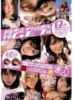 月刊素人CLUB ギャルまんGET Vol.8 ダウンロード