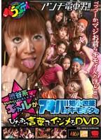 渋谷系ギャルがアキバ系短小包茎キモオタをひたすら言葉でイジメるDVD ダウンロード