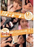 月刊素人CLUB ギャルまんGET Vol.11 ダウンロード