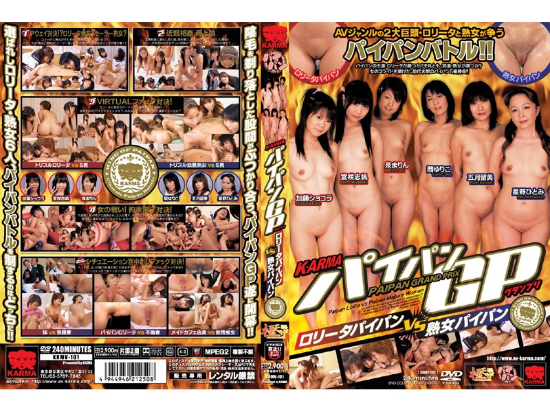淫乱の痴女、岡由里子出演の主観無料えろ ろり動画像。KARMA パイパンGP ロ●ータパイパンvs熟女パイパン