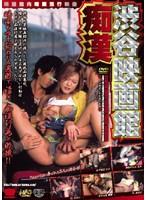 「渋谷映画館 痴漢」のパッケージ画像