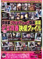 渋谷某ブルセラショップ店長盗撮 少女買春映像ファイル ダウンロード