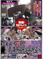 密着盗撮24時! ○川県某有名大学病院盗撮 ダウンロード
