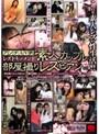 アンチAV的レズドキュメント 素人カップル部屋撮りレズビアン