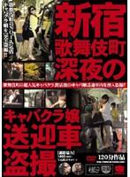 新宿歌舞伎町深夜のキャバクラ嬢送迎車盗撮 ダウンロード