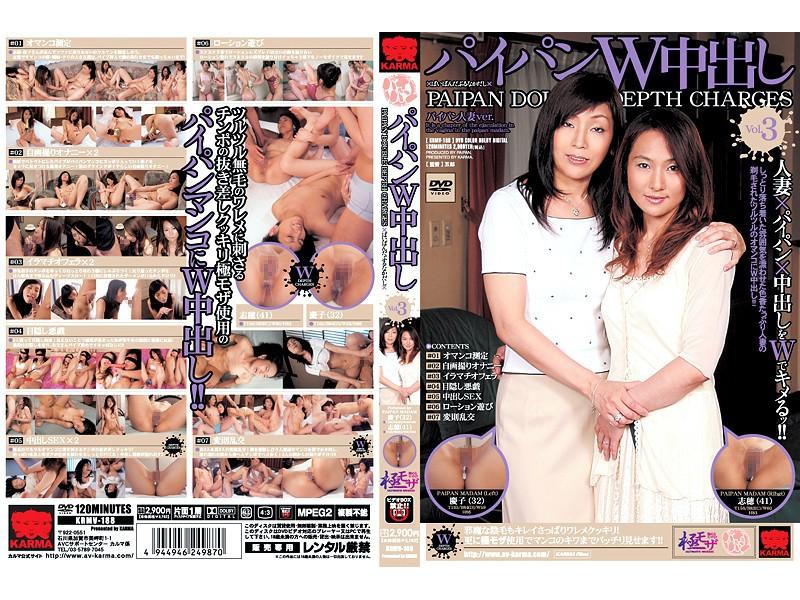 パイパンの人妻、篠宮慶子出演の中出し無料熟女動画像。パイパンW中出し Vol.3
