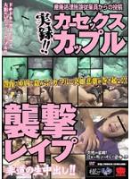 実録!! カーセックスカップル襲撃レイプ 非道の生中出し!!