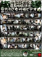 有名コンビニ店店長投稿流出 万引き女折檻ビデオ 4