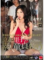 (krmv239)[KRMV-239] 業界最強の痴女優がアナタの童貞奪います! 立花里子の素人童貞狩り ダウンロード