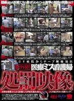 (krmv247)[KRMV-247] 院外秘! 医療ミス看護婦処罰映像! ダウンロード
