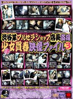 (krmv283)[KRMV-283] 渋谷某ブルセラショップ店長盗撮 少女買春映像ファイル3 ダウンロード