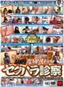 悪徳エロ医師盗撮3 ○○産婦人科セクハラ診察