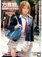 方言娘。 福岡県の女子校生 HANAちゃん ダウンロード