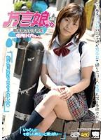 方言娘。 02 熊本県の女子校生 ERIKAちゃん ダウンロード