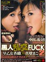 黒人乱交FUCK 2
