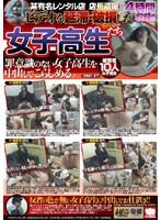 某有名レンタル店 店長盗撮 ビデオを延滞・破損した女子校生たち
