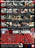 (krmv488)[KRMV-488] 院外秘! 医療ミス看護婦処罰映像! 2 ダウンロード