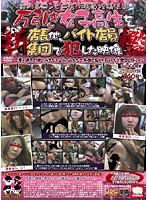 (krmv571)[KRMV-571] 万引き女子校生を店長他、バイト店員集団で犯した映像 ダウンロード