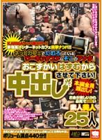 KARMAナンパ隊が行く! 新宿某インターネットカフェ突撃ナンパ!! ネットカフェでたむろしているワーキングプアなそこのアナタ!おこずかいはずむから中出しさせて下さい!