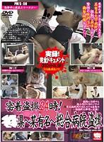密着盗撮24時! ○○県〜某有名〜総合病院盗撮
