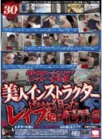 都内有名フィットネスクラブロッカー室盗撮 美人インストラクターばかりを狙ったレイプ犯の記録 ダウンロード
