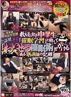 関東圏某有名学習塾盗撮流出 教え子の女子中○生に「催眠学習」と称して「わいせつ催眠術」をかける或る塾講師の記録