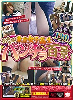 (krmv00871)[KRMV-871] 街角盗撮! 東京女子校生パンチラ百景 ダウンロード