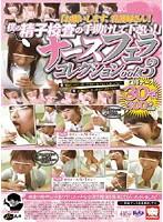 「お願いします、看護婦さん!僕の精子検査の手助けして下さい!」 ナースフェラコレクション vol.3 ダウンロード