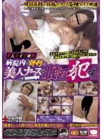 「素人レイプ投稿 病院内で評判の美人ナースを眠らせて犯す」のパッケージ画像