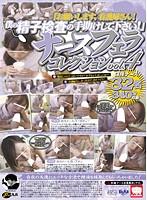 「お願いします、看護婦さん!僕の精子検査の手助けして下さい!」 ナースフェラコレクション vol.4 ダウンロード