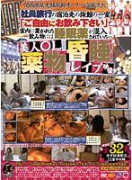 関西圏某老舗旅館オーナー盗撮流出 社員旅行の宿泊先の旅館の一室「ご自由にお飲み下さい」と室内に置かれた飲み物には睡眠薬が混入されていた… 美人OL薬物昏睡レイプ映像 ダウンロード