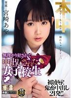 「無理やり犯されて 中出しされた女子校生 宮崎あや」のパッケージ画像