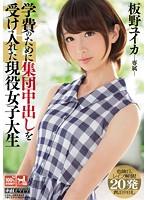 学費のために集団中出しを受け入れた現役女子大生 板野ユイカ