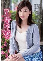 「兄貴の嫁 羽田璃子」のパッケージ画像