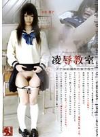凌辱教室 アナルに溺れた女子校生 水島陽子